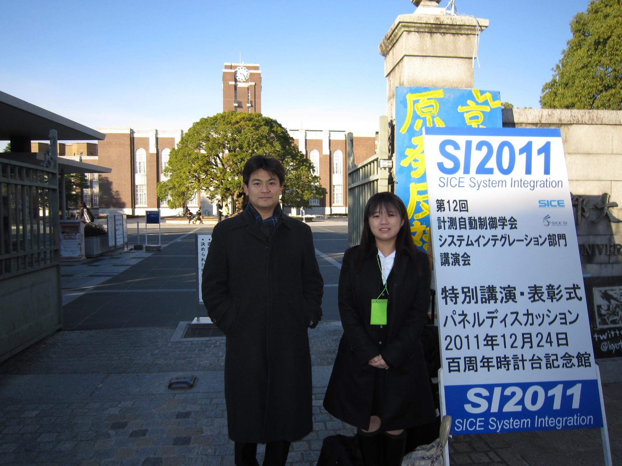SI2011@Kyoto